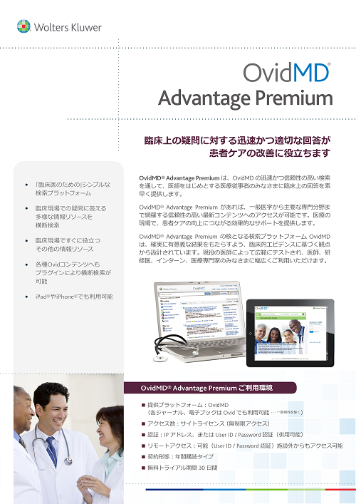 OvidMD Advantage Premium